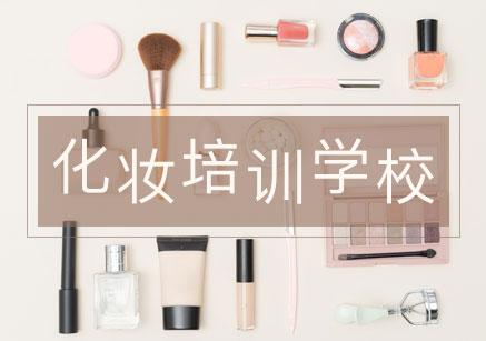 沈陽化妝師培訓學校,沈陽專業美妝造型培訓學校