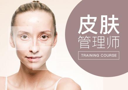 上海的日式皮肤管理全科班培训