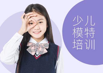 天津专业的少儿模特培训