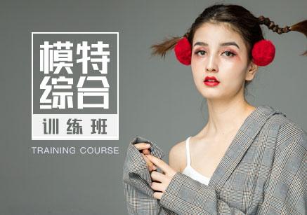 天津模特培訓中心