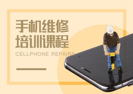 广州手机维修线下实地班