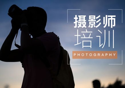 绵阳时尚摄影培训