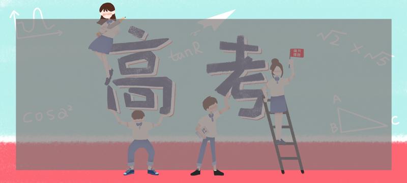 长沙高考复读暑假补习机构