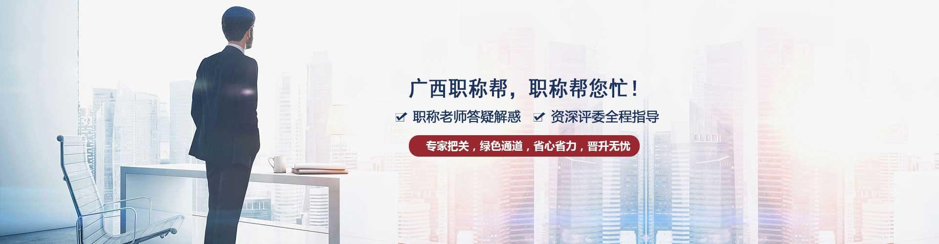 南宁学职称评审培训