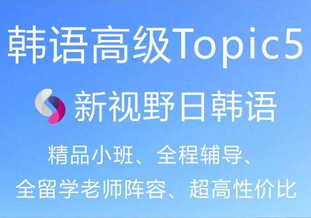 西安韩语兴趣学习班