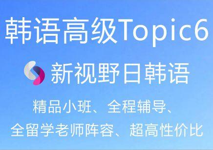 西安韩语留学腾博会娱乐培训