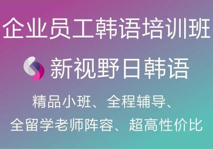 西安韩语腾博会娱乐培训班价格