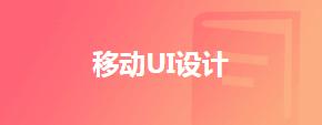 太原UI交互设计
