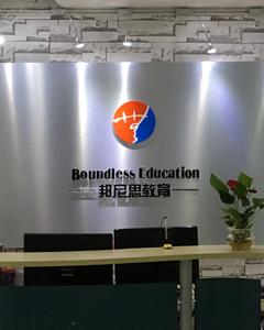 南宁邦尼思高考复读培训课程