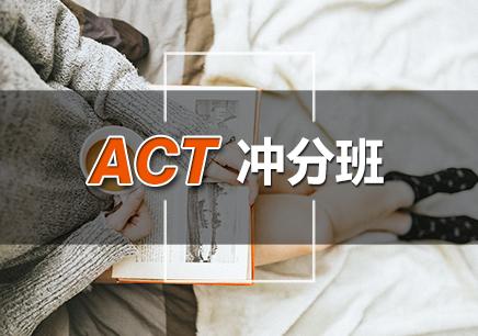 西安ACT考試培訓班-西安ACT考試輔導班