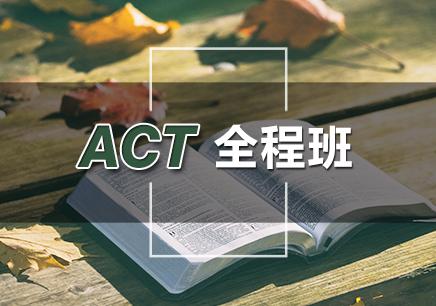 西安ACT學習班-學ACT多少錢-學習ACT費用