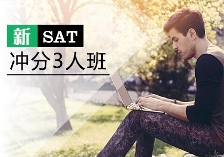西安SAT培訓班-西安SAT考試培訓班