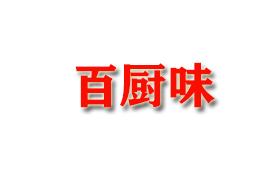 南宁百厨味小吃培训中心