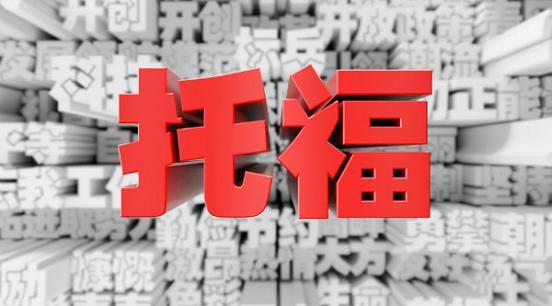 扬州托福培训周末班