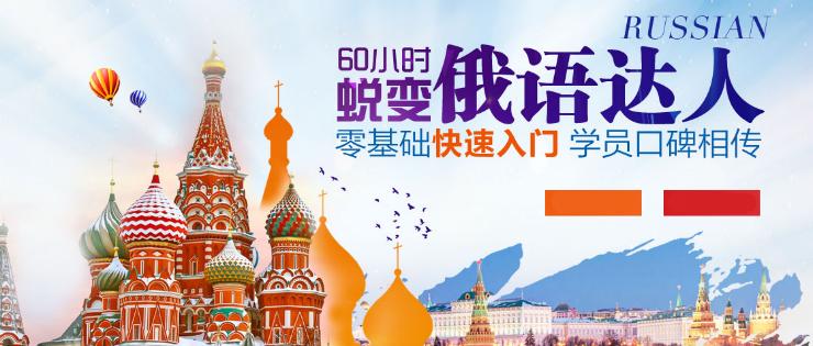 广州俄语课程