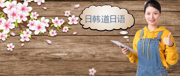 烟台日语n1培训网校