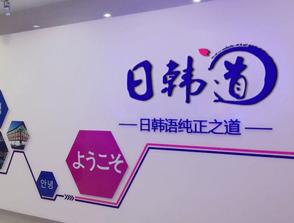 烟台芝罘区日语辅导班要多少钱