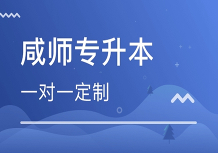 咸阳师范学院成人高等学历