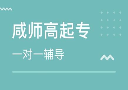 咸阳师范学院成人教育