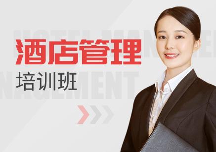 北京国际酒店管理与旅游高端研修班
