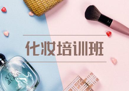 沈陽化妝造型零基礎培訓班