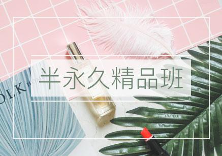 上海皮肤管理学校
