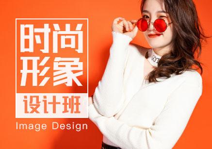 上海形象设计培训大学专科班