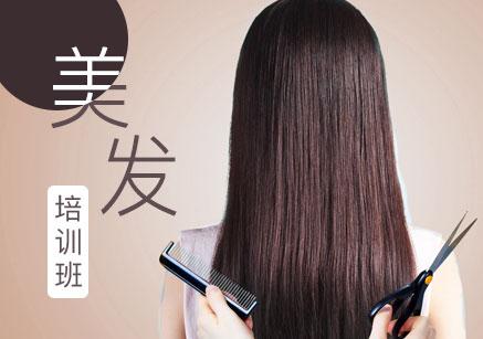 北京发型师全科高效班