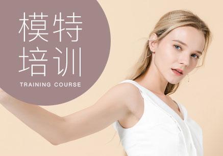 上海模特培训要学多久