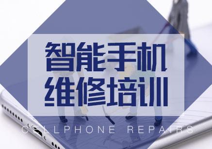 北京智能手机维修学习班