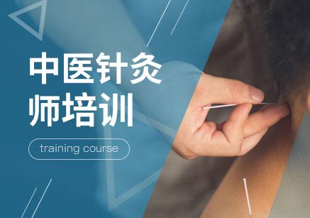 广州中医针灸培训班哪儿有?
