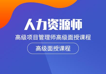 上海2021年人力资源管理师招生简章