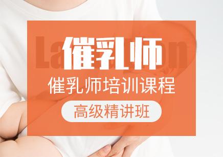 广州寻找催乳师培训