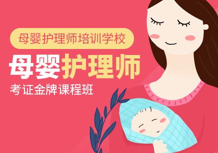 绵阳高级母婴护理师培训需要多少钱