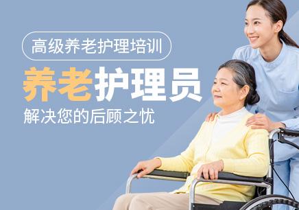 网投平台app港沃教育养老护理员培训