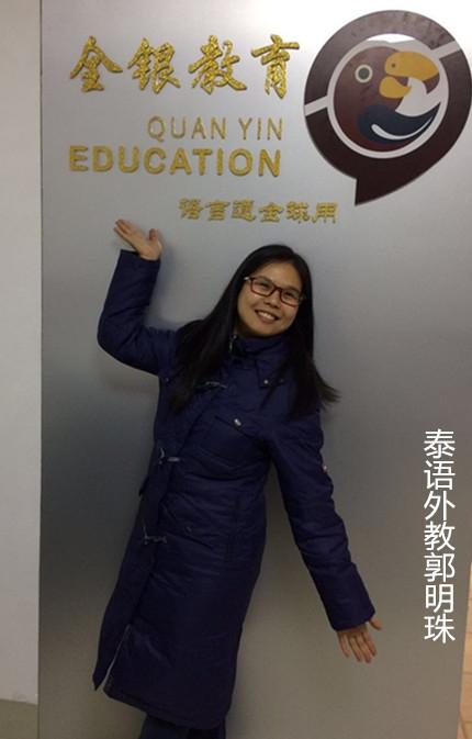 南宁泰语专业培训那个学校强