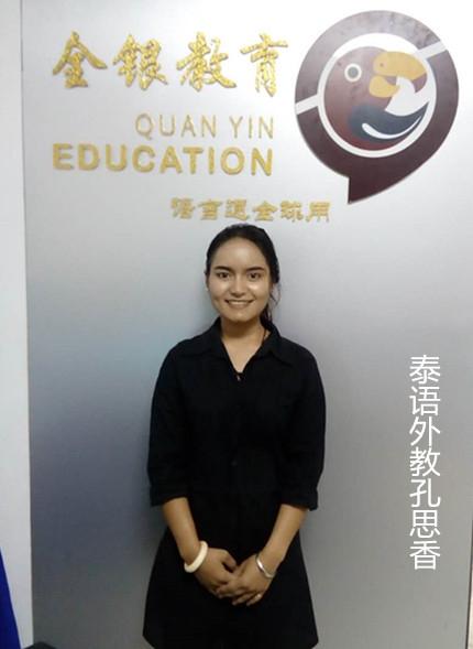 南宁泰语培训的著名机构