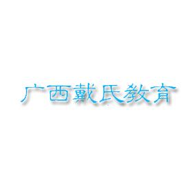 南宁青秀区高三语文培训哪里好