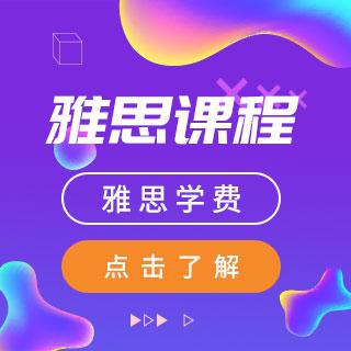 北京雅思托福直播课