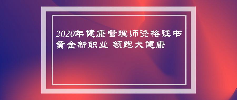 菏泽定陶区健康管理师培训学校