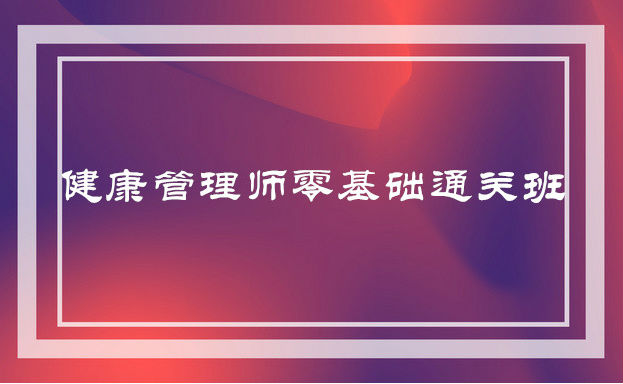 绍兴越城健康管理师培训机构报名