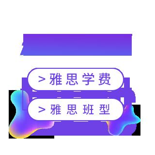 深圳雅思学习培训