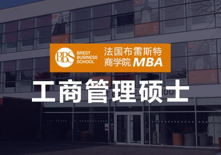 法国布雷斯特商学院MBA