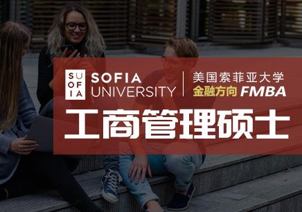 美国索菲亚大学MBA