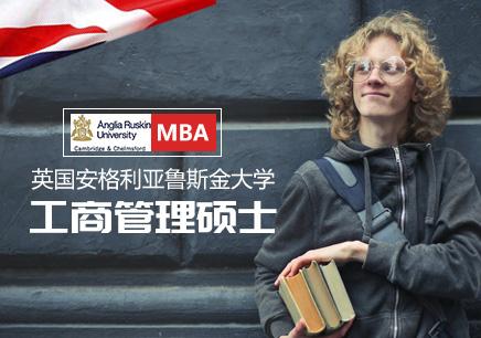 英国安格利亚鲁斯金大学MBA