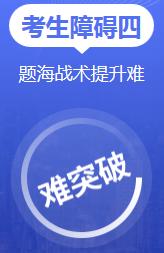 宜昌二级建造师冲刺班