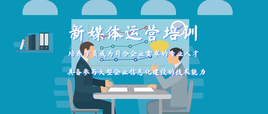 上海学习新媒体运营