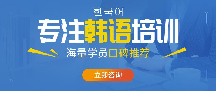 青岛零基础学韩语的地方有哪些