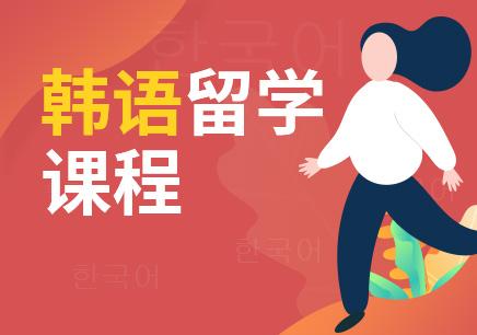 广州韩语辅导课程
