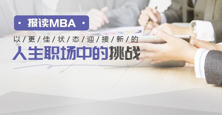 青岛优路MBA